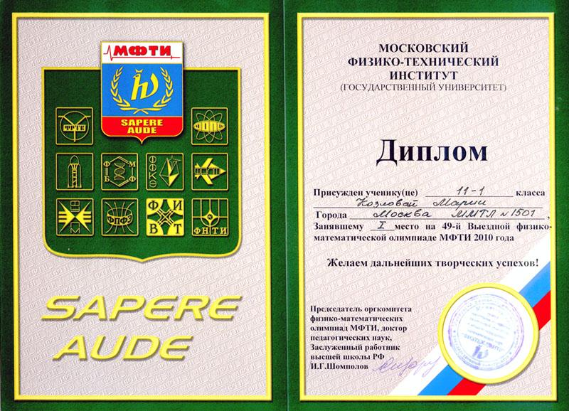 Лицей 1501 москва официальный сайт приемная комиссия - 65